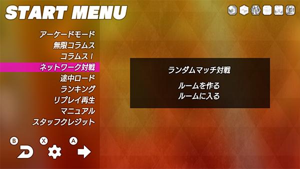 スクリーンショット10:SEGA AGES コラムスⅡ