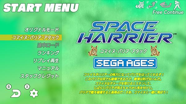 スクリーンショット3:SEGA AGES スペースハリアー